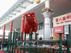 The 8th Xiamen International Stone Fair