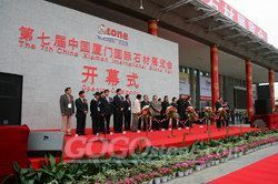 The 7th China Xiamen International Stone Fair