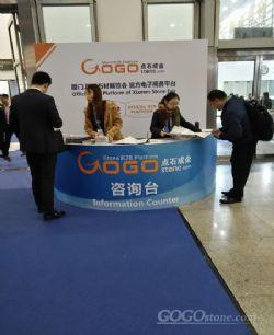 The 18th Xiamen International Stone Fair