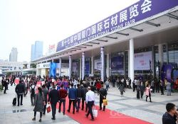 The 18th Ximen International Stone Fair