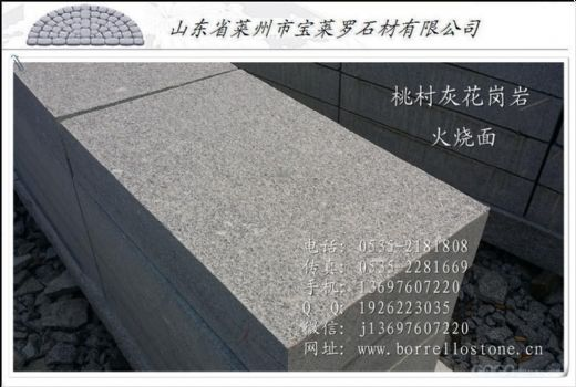 G343石材,鲁灰花岗岩